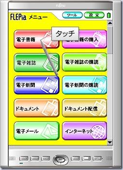 fujitsu_flepia2