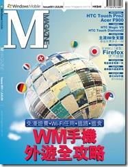 WMmagazinecover-001