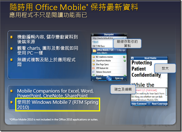 windows-mobile-7-spring-rtm
