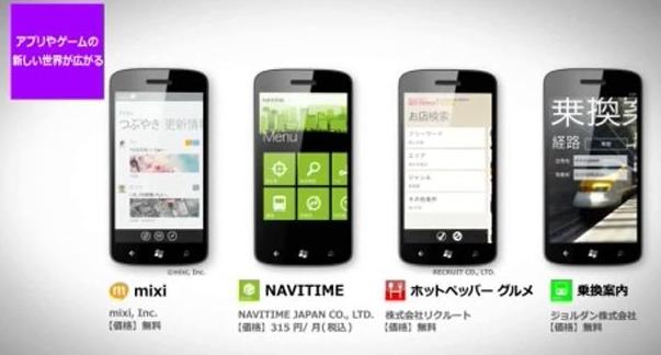 Microsoft Showcases Japanese Windows Phone Mango Apps