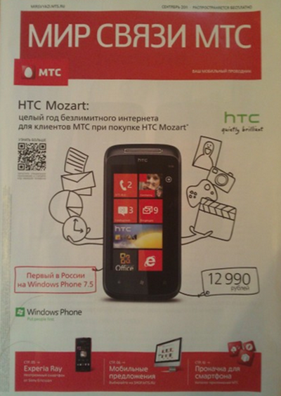 Old pots for new–HTC selling HTC Mozart running Mango in Russia for a pretty penny 12