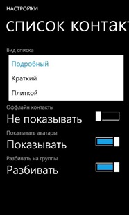 ICQ-for-WP7-3