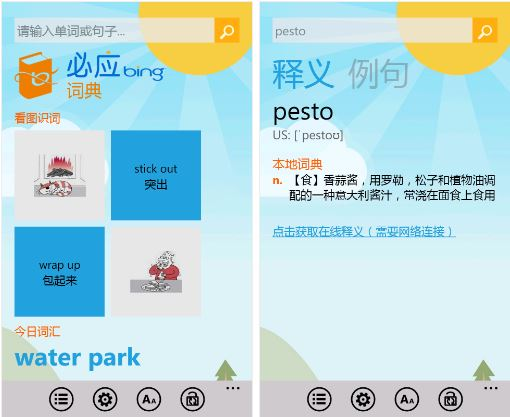 Microsoft Releases Bing (Chinese) Dictionary App For Windows