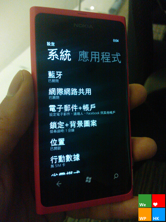 Nokia Lumia 800 with Internet Sharing spotted in China 8