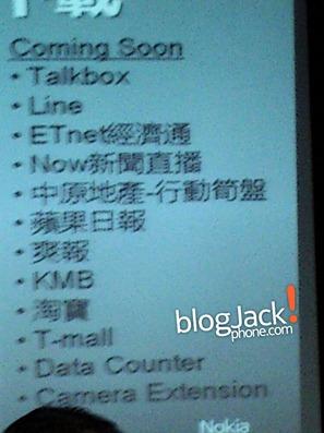 blogjackphone