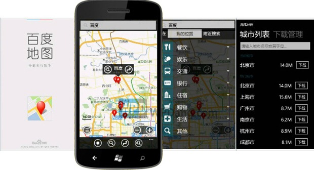 Baidu-Maps-for-WP7