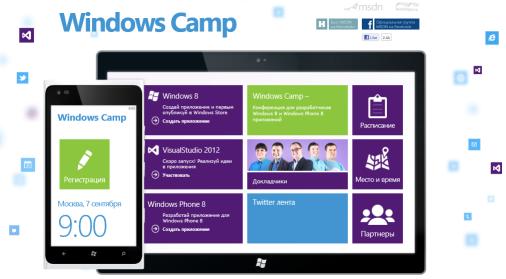 win_camp_2012