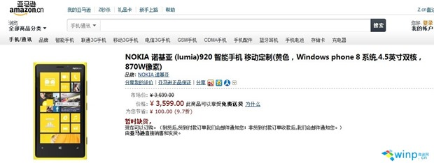 Lumia 920 PreOrders Sold Out in UAE & China Amazon