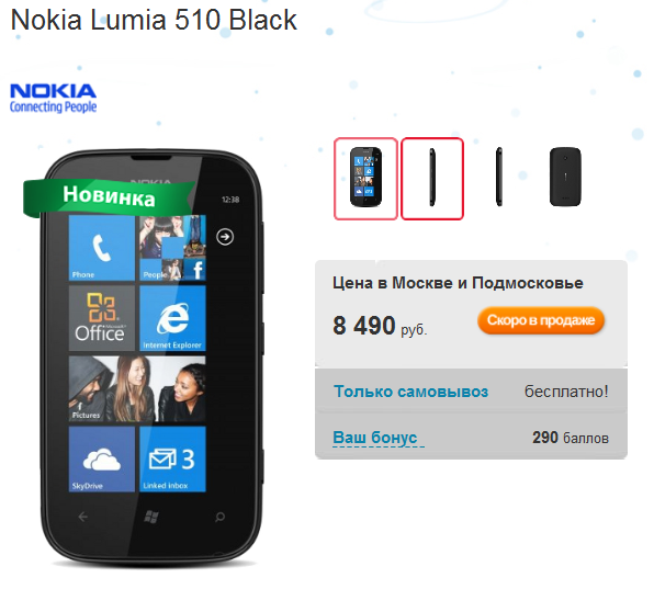lumia510_mts_price