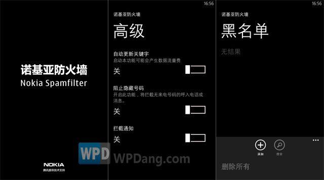 WPDang_Nokia-Spamfilter-3