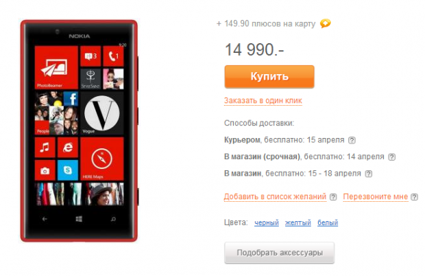nokia-lumia-720-start-sale