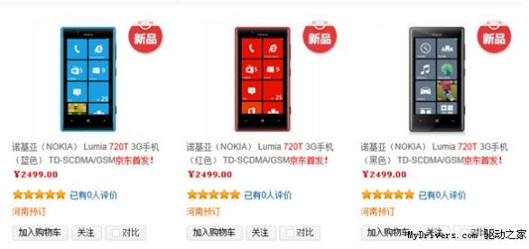 Nokia Lumia 720T China Mobile