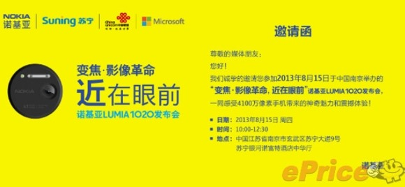 Nokia-Lumia-1020-China-launch