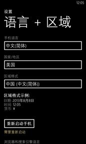wp8-china-lock