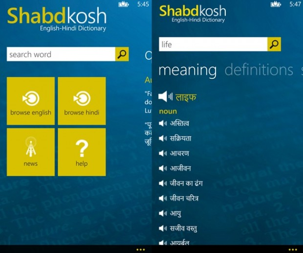 Shabdkosh Windows Phone