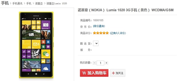 Nokia-Lumia-1520-Now-on-Pre-Order-in-China-at-4999-Yuan-820-606-402167-2