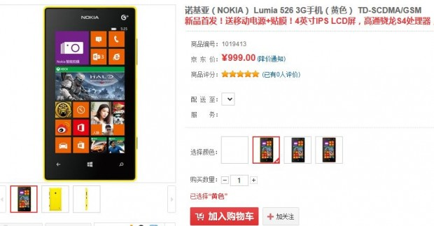 Nokia Lumia 526 China Mobile