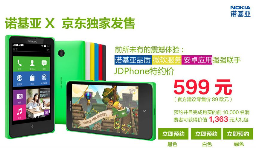 Nokia X China JD