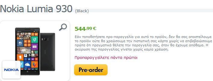 Nokia Lumia 930 Greece
