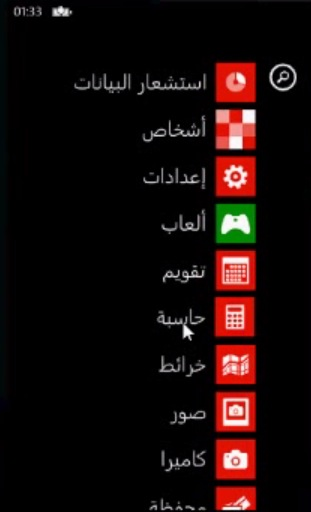Windows Phone Arabic