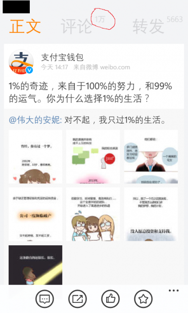 Alipay Comments 1000