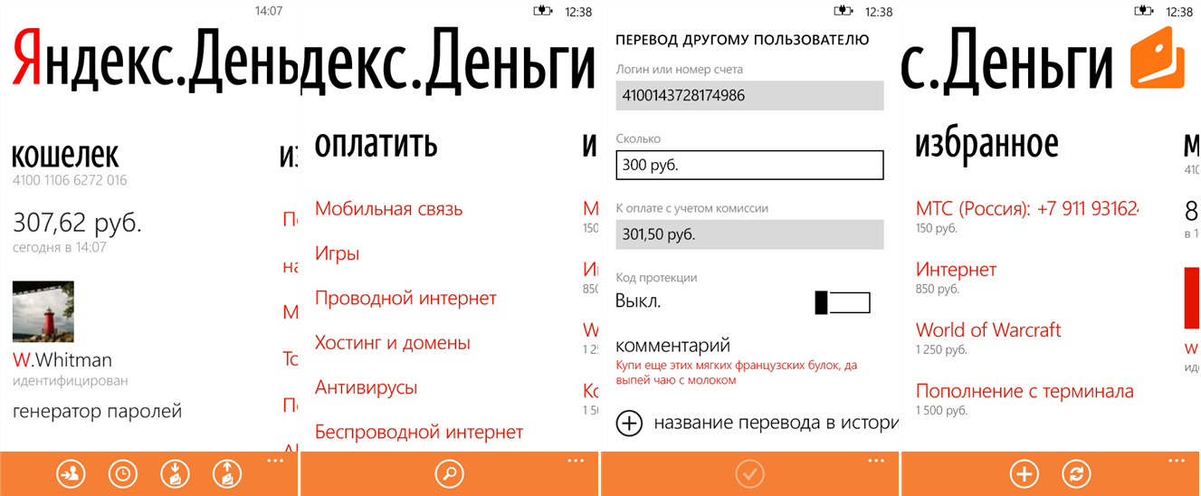 yandex-money-windows-phone
