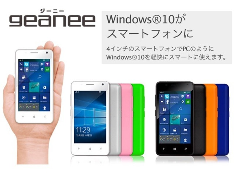 geaneee windows phone