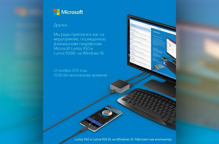 Microsoft to hold a launch party in Russia for the Lumia 950 range on the 24th November 14