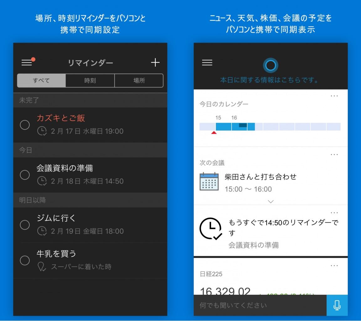 Cortana iOS Japan