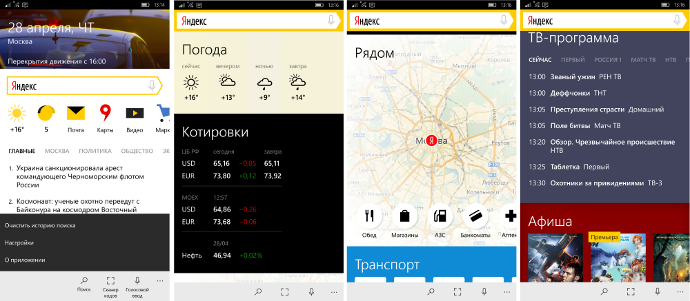 Yandex Windows App