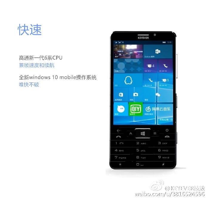 A candybar Windows 10 Mobile phone may be on the way from