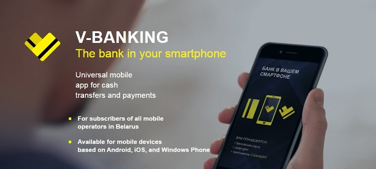 Velcom's V-BANKING app comes to Windows Phone 12