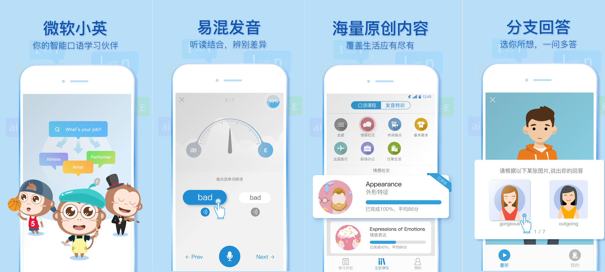 Microsoft's Engkoo app aims to improve English pronunciation