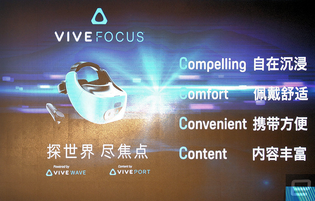 HTC's Vive Focus PC-less VR headset officially unveiled