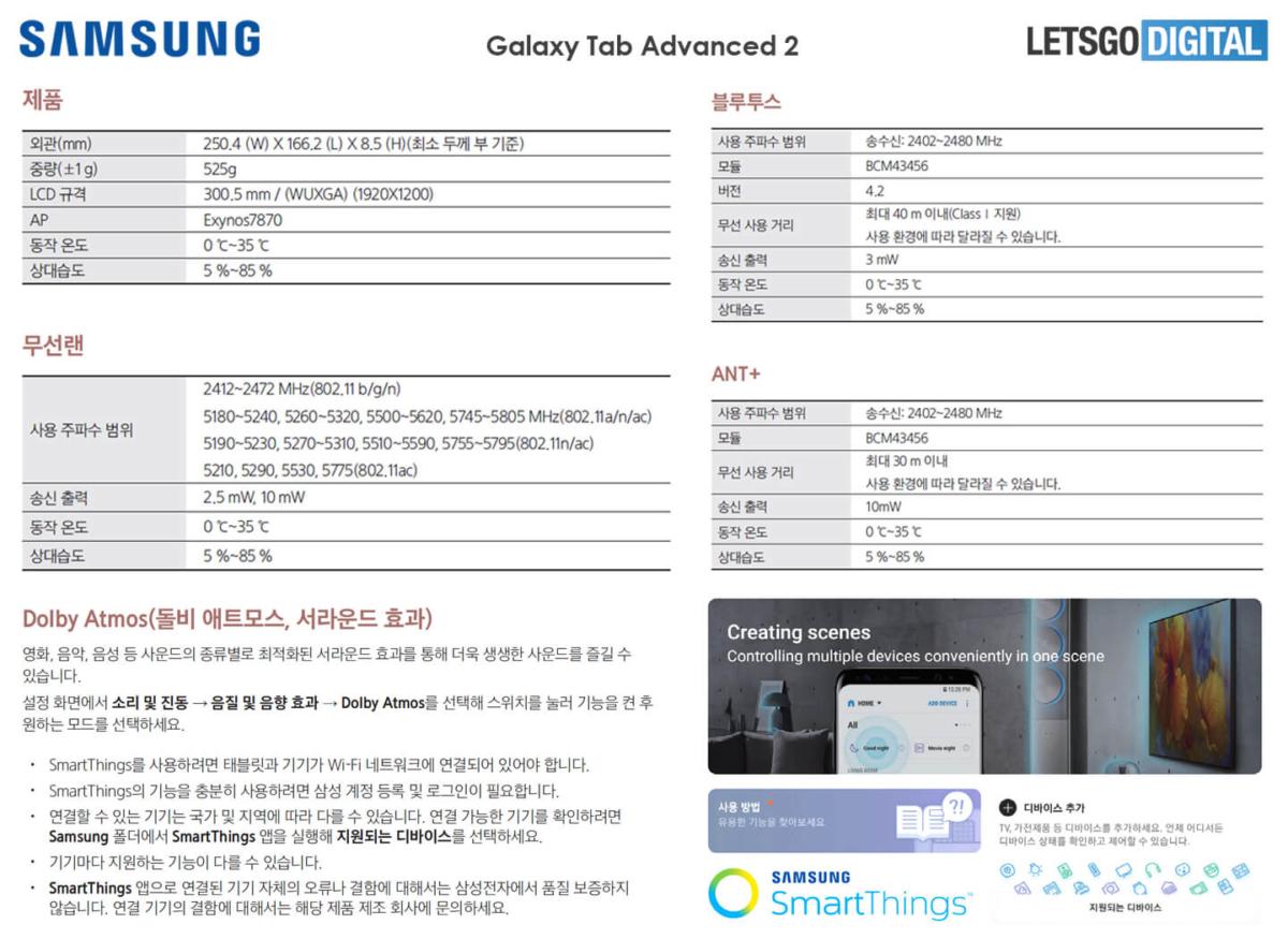 samsung galaxy tab 2 user manual download