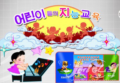 Moranbong is North Korea's new video game console with Wii-esque controls 2