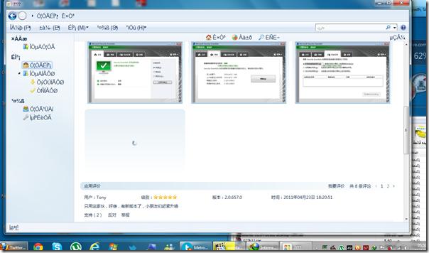 Win-8-App-Store-UI