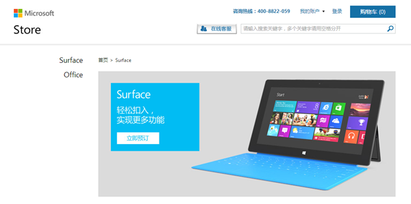 microsoft-store-china-surface