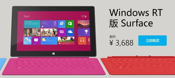 Microsoft Surface RT China