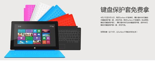 Microsoft Surface China