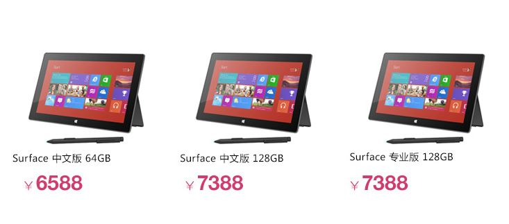 Surface Pro Chinese