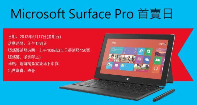 Microsoft Surface Pro Hongkong