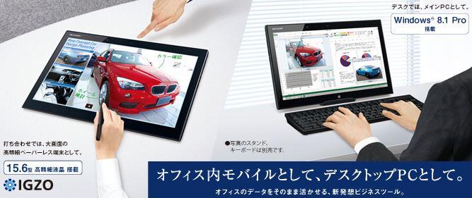 Sharp Windows 8.1 RW-16G1