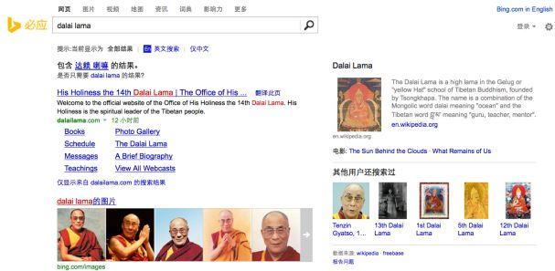 Bing Chinese