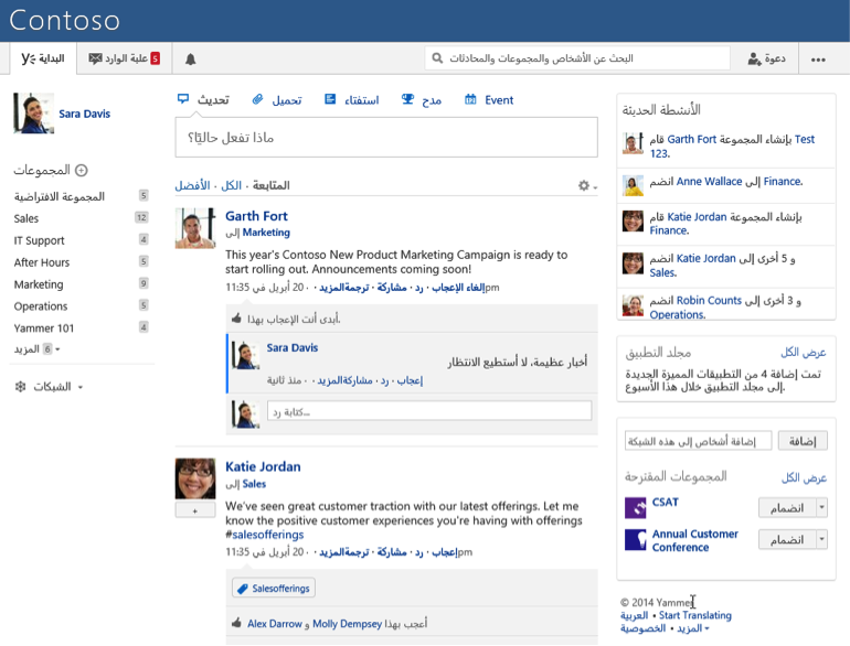 Yammer Language support
