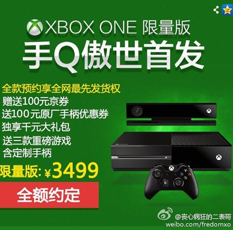 Xbox China Pricing