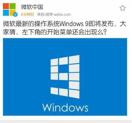 Windows 9 China