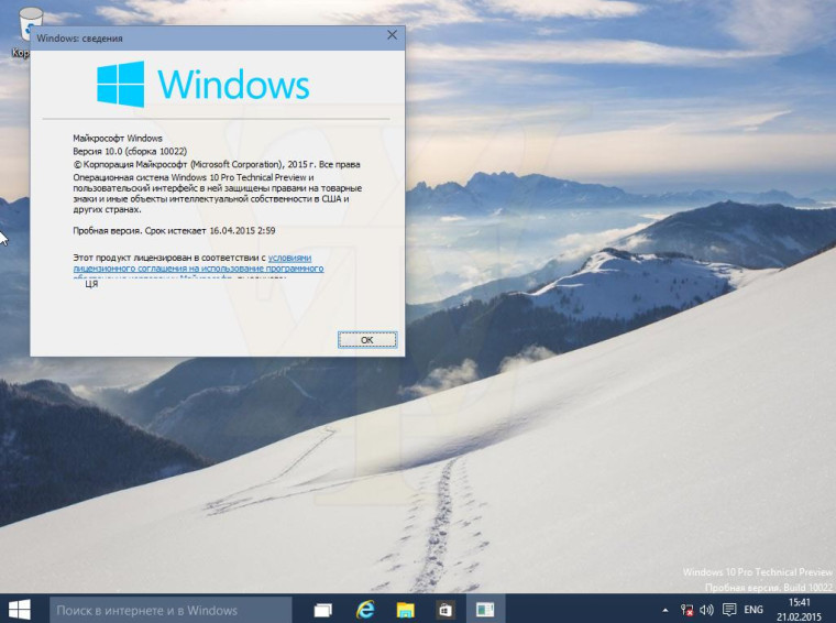 Windows 10 Build 10022 1