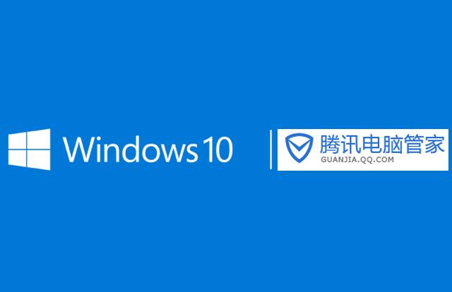 Windows 10 Tencent QQ