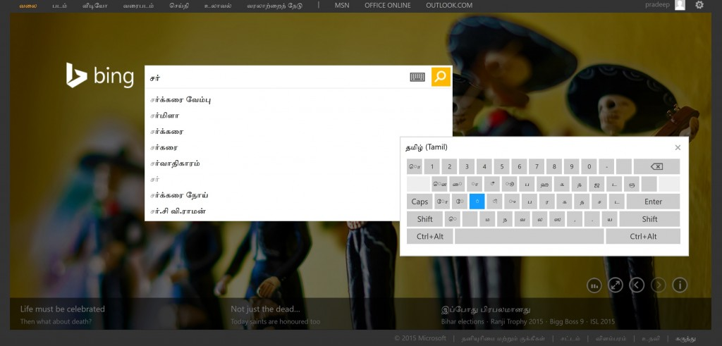 Bing Tamil keyboard 1
